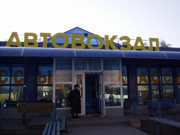 Автовокзал Тольятти