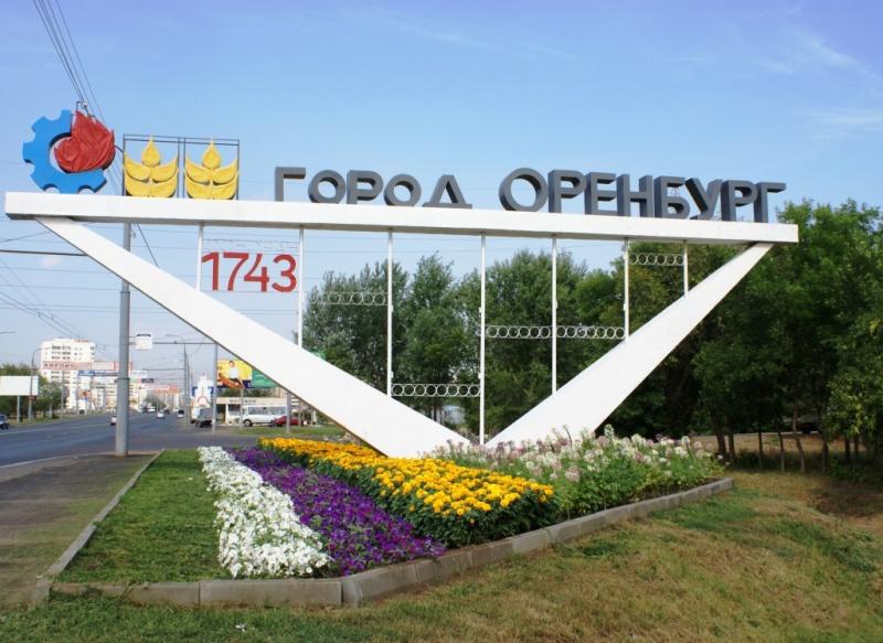Автодороги Оренбурга