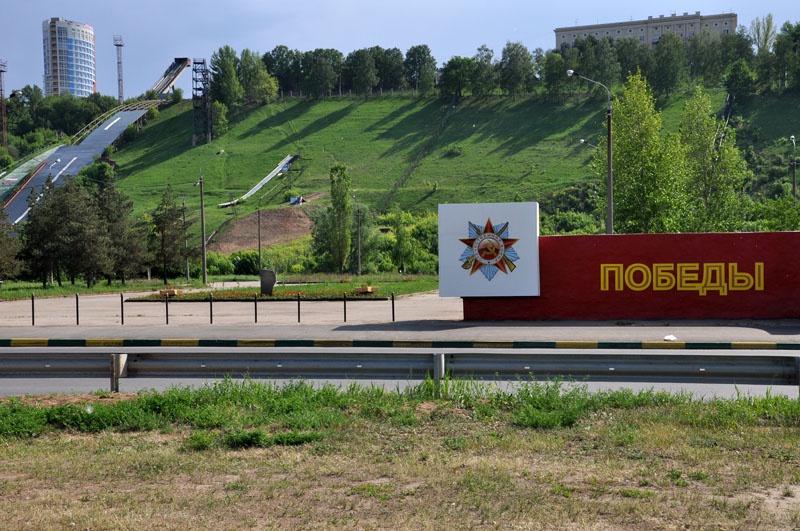 Парк Победы, Нижний Новгород