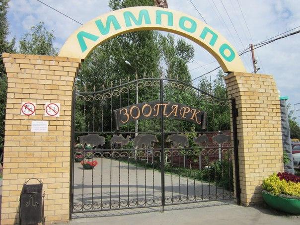 Зоопарк, Нижний Новгород