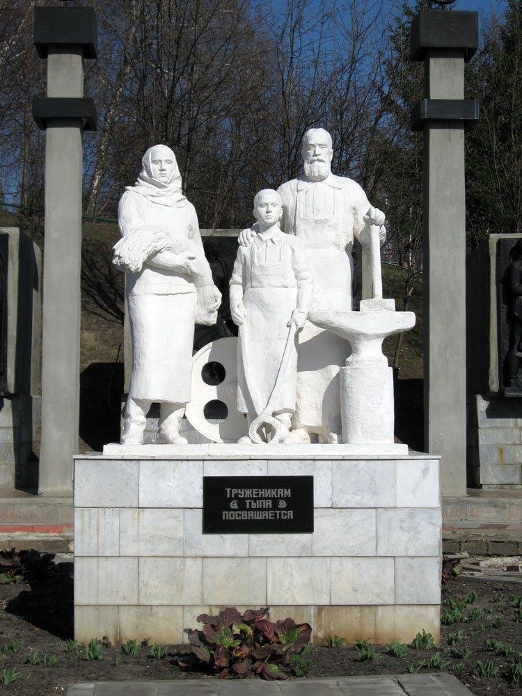 Памятник труженикам тыла, Кузнецк