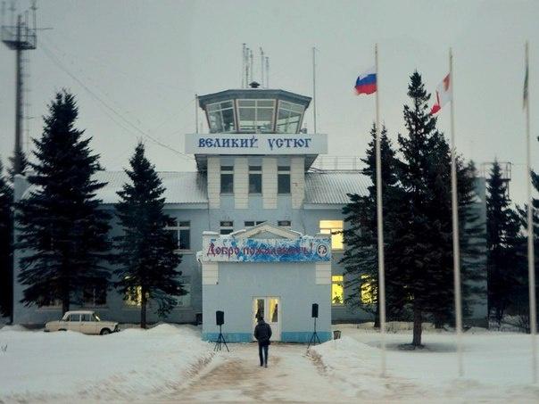 Аэропорт, Великий Устюг
