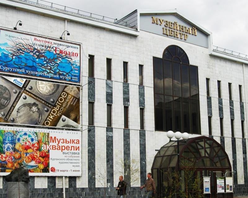 Музейный центр, Сургут