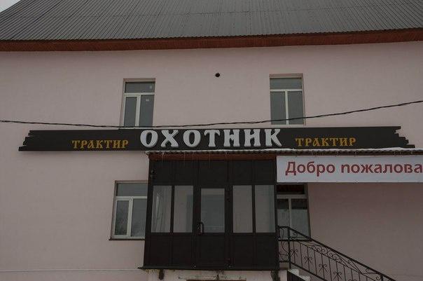 Трактир «Охотник», Шадринск