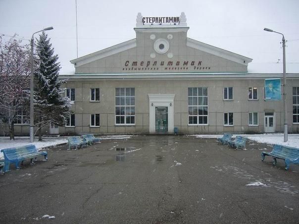Железнодорожный вокзал, Стерлитамак