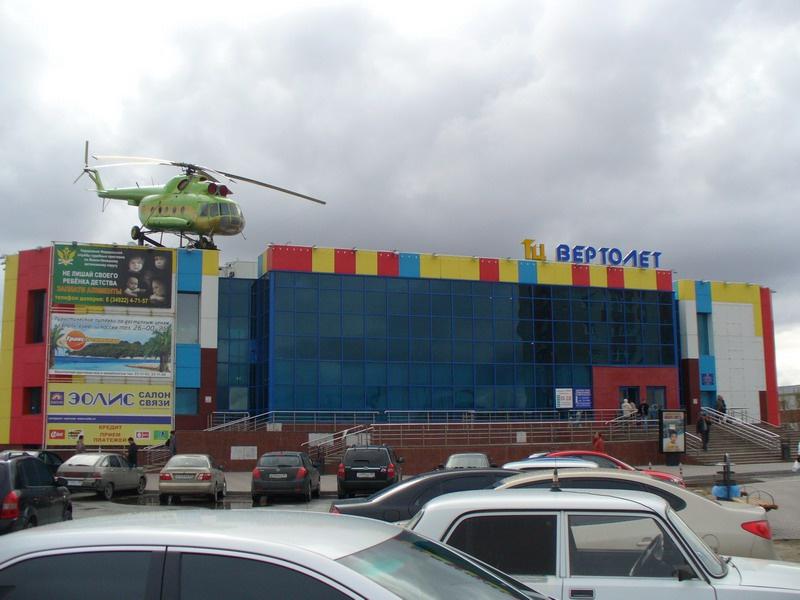 Торговый центр «Вертолёт», Новый Уренгой