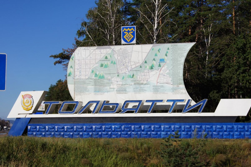 Автодороги Тольятти