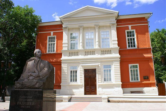 Музей А.Н. Радищева, Саратов