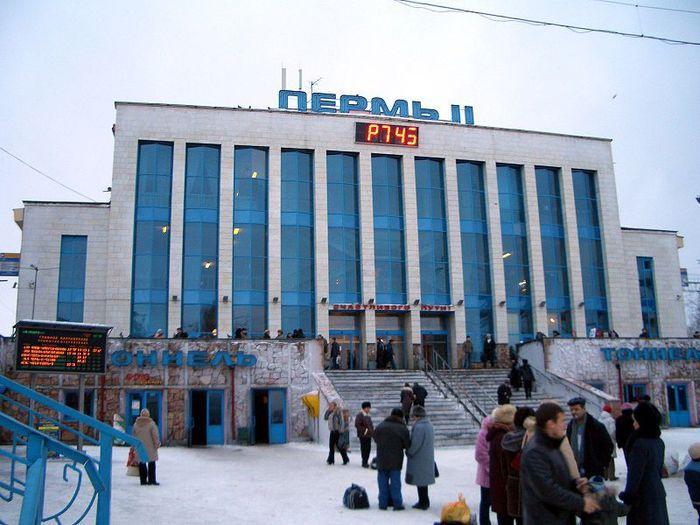 Железнодорожный вокзал Перми