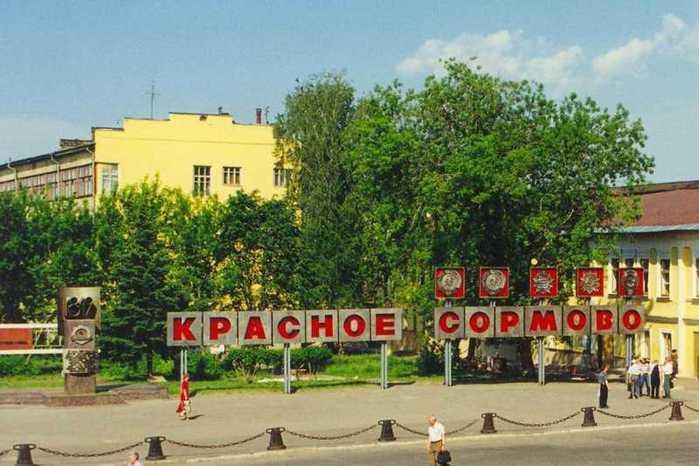 Музей истории завода «Красное Сормово», Нижний Новгород