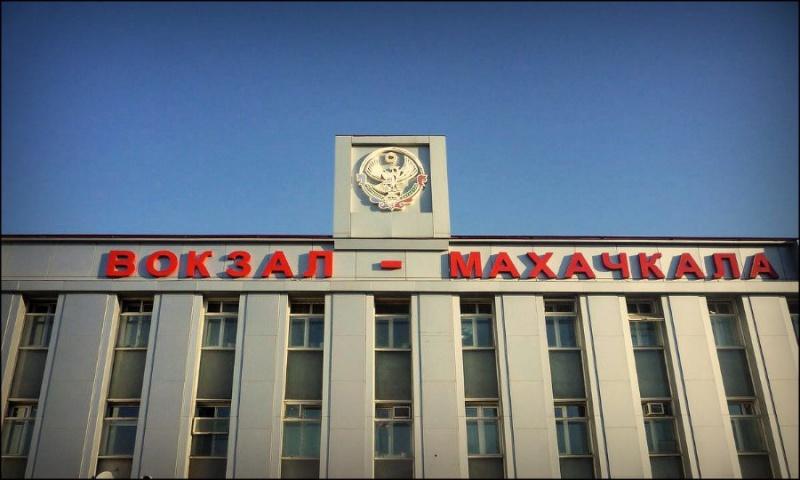 Железнодорожный вокзал Махачкалы