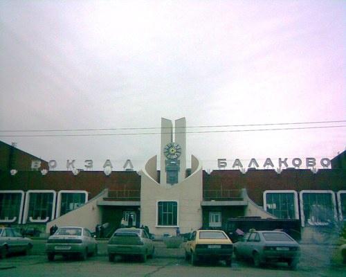Железнодорожный вокзал Балаково