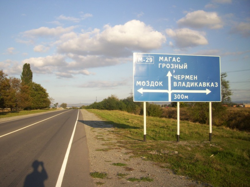 Автодороги Владикавказа