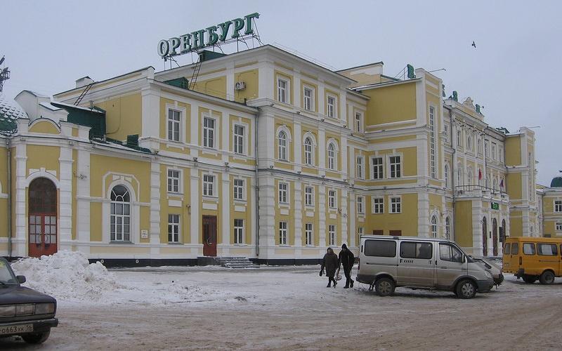 Железнодорожный вокзал Оренбурга