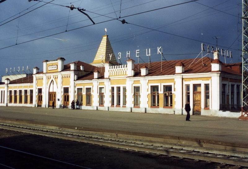 Железнодорожный вокзал Кузнецка