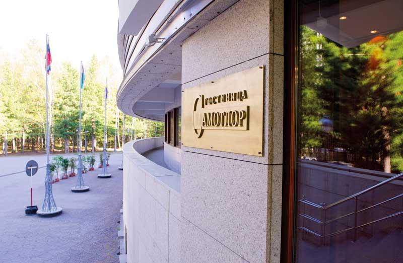 Гостиница «Самотлор», Нижневартовск