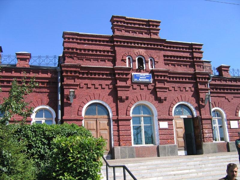 Железнодорожный вокзал, Арзамас